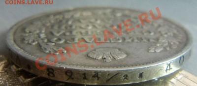 1 рубль 1829 года - старт 1 рубль ( с блицем) 30-09-2013 . - Изображение 7080