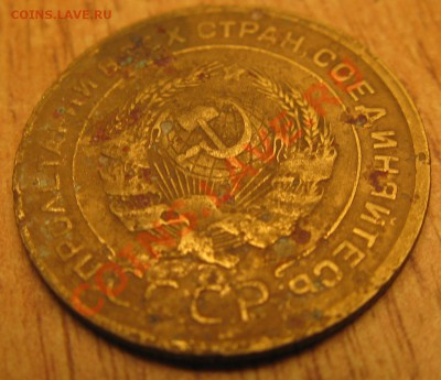 5 копеек 1929 года с рубля 29.09.13 в 22.00 мск - Изображение 034