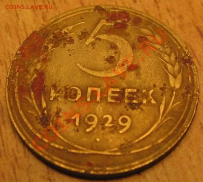 5 копеек 1929 года с рубля 29.09.13 в 22.00 мск - Изображение 033
