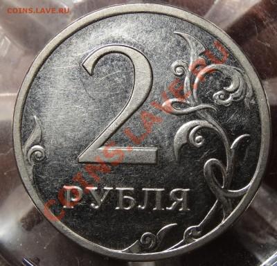 2 рубля 2009 год ММД шт. Н-4.12В по А.С. - DSC02387.JPG