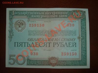 Облигация 50р 1982 - 1982