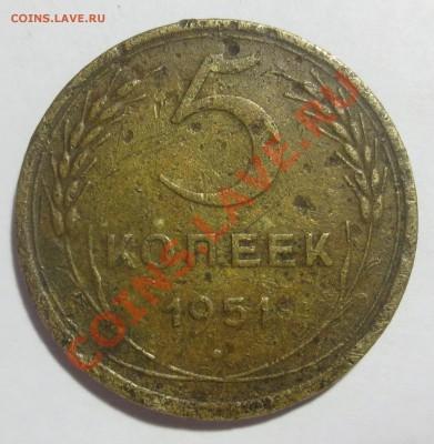 5 коп. 1951 года с 1 рубля . (на опыты) - IMG_4719.JPG