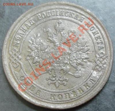 1 коп.1875 года до 22-00 01.10.13 года - DSC01160.JPG