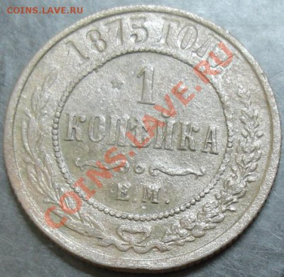 1 коп.1875 года до 22-00 01.10.13 года - DSC01159.JPG