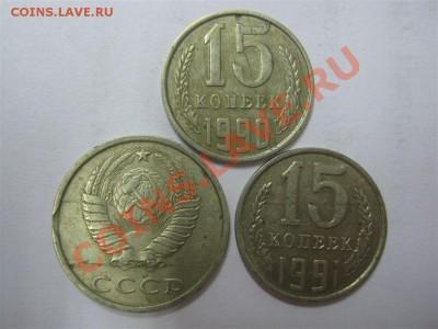 15 и 20 коп. 1990-91 гг, выкусы и расслоение металла - а4.JPG