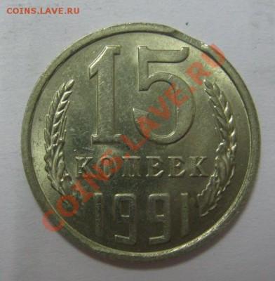 15 и 20 коп. 1990-91 гг, выкусы и расслоение металла - а7.JPG