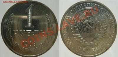 1 рубль 1968г. наборный ОТЛИЧНЫЙ с 200р, до 01.10.13 в 22.00 - 1р68.JPG