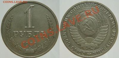 1 рубль 1989г. ненаборный с 200р., до 01.10.13 в 22.00 - 1р89.JPG