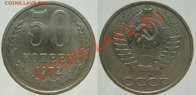 50 копеек 1972г. с 200р., до 01.10.13 в 22.00 - 50.72.JPG