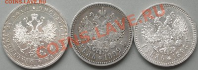 Рубли :1879,1898-99. ..на оценку. - 2013-09-25-2860