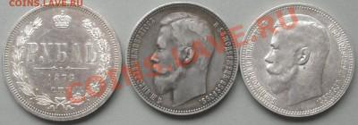 Рубли :1879,1898-99. ..на оценку. - 2013-09-25-2862