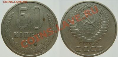 50 КОПЕЕК: 1961, 1965, 1974 с 200 руб, до 01.10.13 в 22.00 - 50.74.JPG