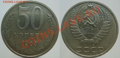 50 КОПЕЕК: 1961, 1965, 1974 с 200 руб, до 01.10.13 в 22.00 - 50.65.JPG