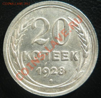 20 копеек 1928 AU штемп.блеск до 29.09.2013 г  23:00 - P1200034.JPG