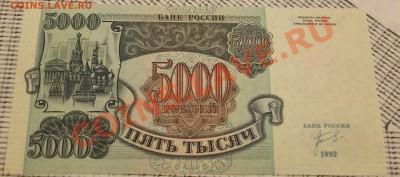 5000 т.рублей 1992года пресс,до 29.09.2013 - DSCF2762
