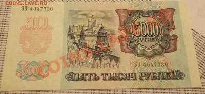 5000 т.рублей 1992года пресс,до 29.09.2013 - DSCF2763