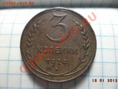 3 копейки 1924 год.(не плохие) - DSC00916.JPG