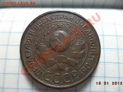 3 копейки 1924 год.(не плохие) - DSC00915.JPG