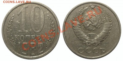10 коп 1982 с уступом до 29.9.2013 в 22-00 МВ - 82aj