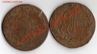 5 коп. 1768 1769 год ЕМ. - img187