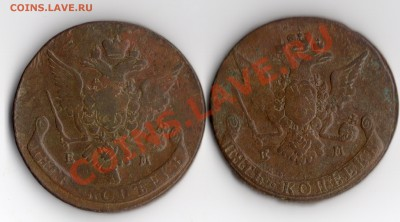 5 коп. 1768 1769 год ЕМ. - img188