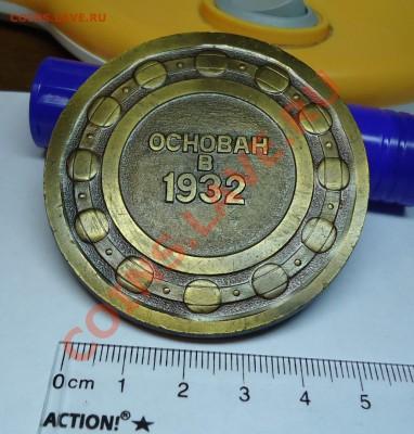Настольные медали: 1 ГПЗ Москва и ВДНХ СССР - DSC03956.JPG