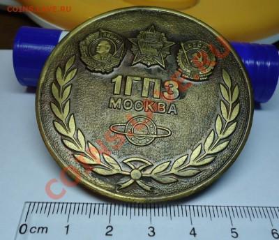 Настольные медали: 1 ГПЗ Москва и ВДНХ СССР - DSC03955.JPG