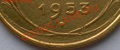5 копеек 1953г. разновидность узлов - SAM_7086 - копия.JPG