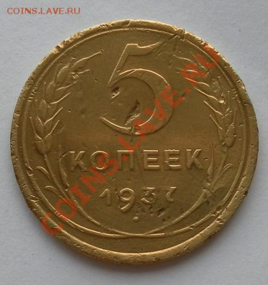 5 копеек 1937г. до 29.09.13. 22:10мск - SAM_7105.JPG