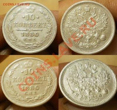 10коп.1880г.до01.10.13.в 22-00 мск. - 10к.1880