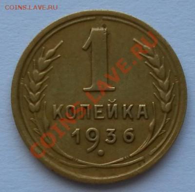 1 копейка 1936г. хорошая до 29.09. 22:20мск - SAM_7125.JPG