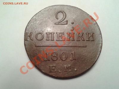 2 коп. 1801 год. Е.М. - Фото-0022