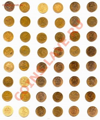 2 копейки 48 штук (1926-1986) - 1_9_17727804
