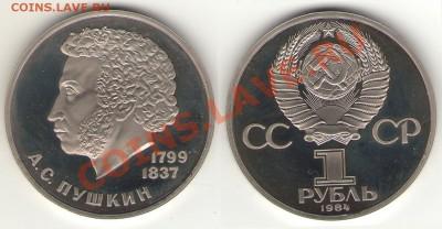 1р Пушкин-84 ПРУФ стародел до 30.09.13 - пушкин 84 пруф