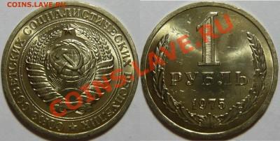 1 рубль 1975года ,мешковой aUNC,ок.01.10.13 в 22,00(ВТ) - file