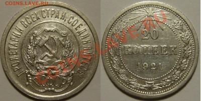 20 копеек 1921 года состояние XF-AU,ок.01.10.13 в22,00(ВТ) - P1080053.JPG