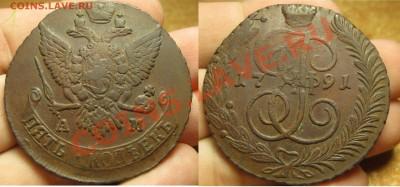 Продажа монет Царской России и СССР - IMG_6189.JPG