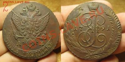 Продажа монет Царской России и СССР - IMG_6180.JPG