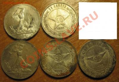 Продажа монет Царской России и СССР - IMG_5804в.JPG