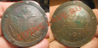Продажа монет Царской России и СССР - IMG_3207.JPG