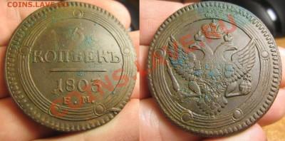 Продажа монет Царской России и СССР - IMG_2821.JPG