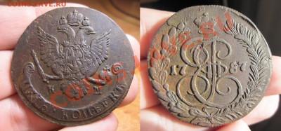 Продажа монет Царской России и СССР - IMG_2323.JPG