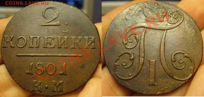 Продажа монет Царской России и СССР - 49