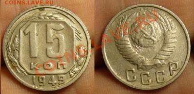 Продажа монет Царской России и СССР - 33