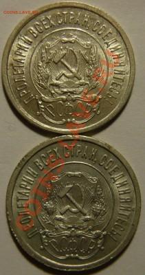 20 копеек 1921 года состояние XF-AU,ок.01.10.13 в22,00(ВТ) - P1080195.JPG