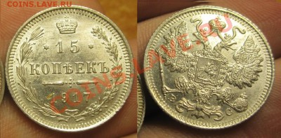 Продажа монет Царской России и СССР - 28