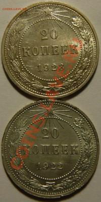 20 копеек 1921 года состояние XF-AU,ок.01.10.13 в22,00(ВТ) - P1080196.JPG