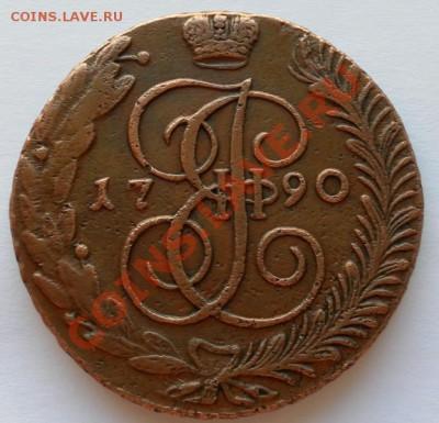 5 копеек 1790АМ.отличная в коллекцию до 29.09. 22:30мск - SAM_6879.JPG