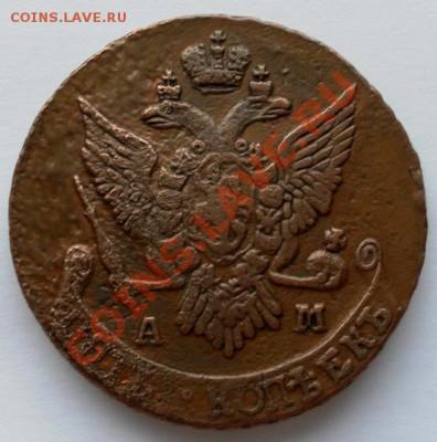 5 копеек 1790АМ.отличная в коллекцию до 29.09. 22:30мск - SAM_6911.JPG