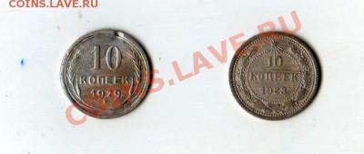 Советский билон + бонус до 01.10.2013г. - Scan-130920-0005